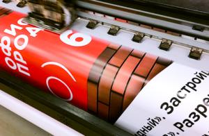 Эффективна ли печать на самоклеющейся пленке и где ее можно заказать