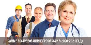 Какие вакансии наиболее востребованы на рынке труда в 2021 году